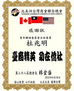 prize2016