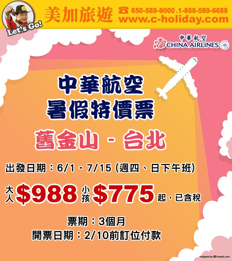 華航暑假特價機票